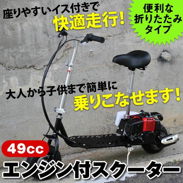 【送料無料】 大人気!折りたたみ式 49ccエンジン付スクーター 2ストエンジン・混合油使用 キックボード スケートボード エスボード 【カー用品】