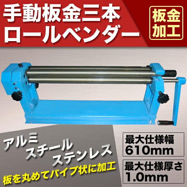 【送料無料】 手動 板金 三本 ロールベンダー 610mm スチール アルミ ステンレス板加工 【カー用品】