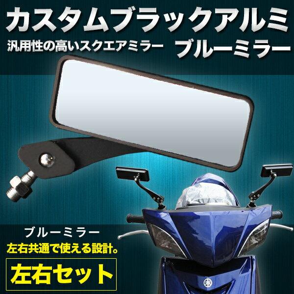 【送料無料】 アルミ製 カスタムブラック ブルーミラー 左右セット シグナスX ジョグZR ビーノ 5AU ジョグ3KJ/3YJ アプリオ 【バイク用品】