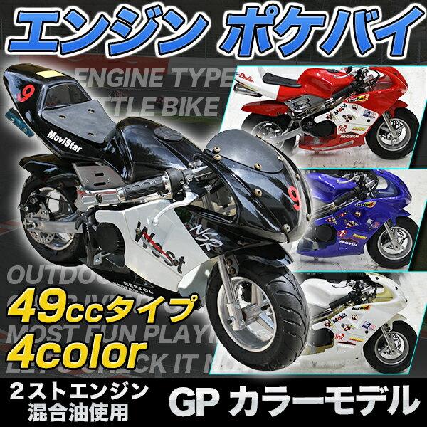 【送料無料】 49cc GP 黒白カラーモデル エンジン ポケバイ ポケットバイク 2ストエンジン 混合油使用 【DIY・工具】