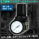 【送料無料】 ミニ/エアーレギュレーター 圧力調整/減圧弁/直接取付可能 【カー用品】