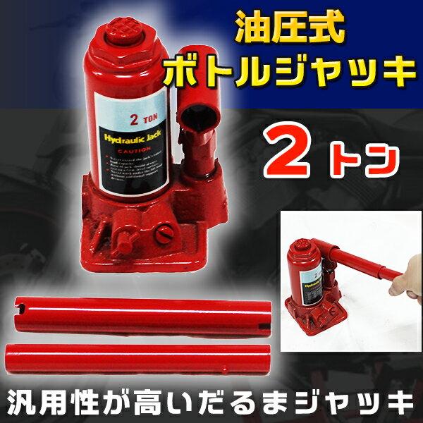 【送料無料】 だるまジャッキ 油圧式 ボトルジャッキ 2トン 油圧式ジャッキ 【DIY・工具】
