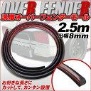 【送料無料】 フェンダーモール 出幅8mm 長さ2.5m 【カー用品】