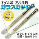 【送料無料】 オイル式 アルミ柄 ガラスカッター 切断厚さ3-10mm 2個セット 【DIY・工具】
