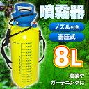 【送料無料】 畜圧式 噴霧器 8L ノズル付き 家庭用 園芸用 農業 栽培 畑 【ガーデニング・農具】