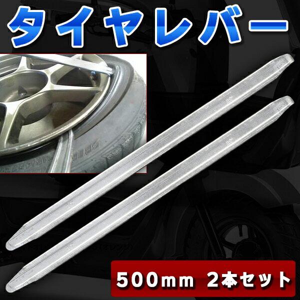 【送料無料】 タイヤ交換用 タイヤレバー50cm 500mm 自動車 バイク 工具 2本セット 【バイク用品】