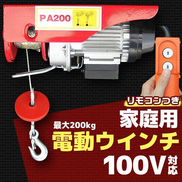 【送料無料】 電動ウインチ 家庭用 100V対応 電動ホイスト 最大200kg 吊り上げ 吊り下げ 工具 【カー用品】