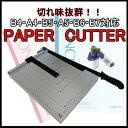 【送料無料】 ペーパーカッター1cm単位目盛り付裁断機 B7/B6/A5/B5/A4/B4 オフィス 事務用品 【日用品雑貨】