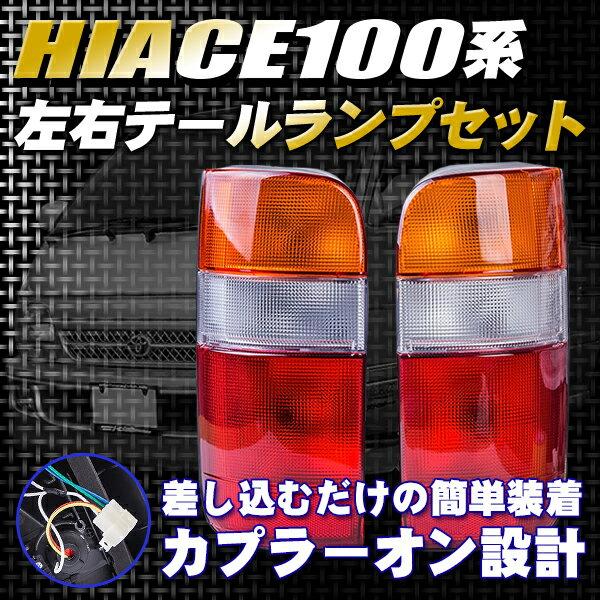 【送料無料】 ハイエース 100系 左右テールランプ セット 追突での破損時の交換 予備のため 【バイク用品】