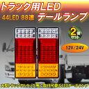【送料無料】 トラック 用 LED テールランプ 44LED 88連 12V/24V 2個 セット 大型トラック LEDテールランプ 【バイク用品】