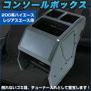 【送料無料】 200系ハイエース レジアスエース用 コンソールボックス 【カー用品】
