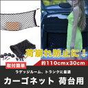 【送料無料】 カーゴネット 荷台用 110cmx30cm 【カー用品】