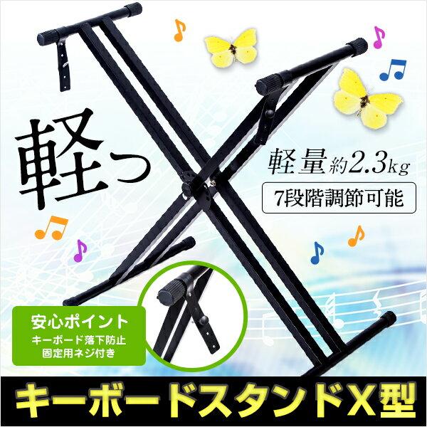 【送料無料】 キーボードスタンド X型 7段階 調節可能 折りたたみ式 省スペース 【おもちゃ・ホビー用品・楽器】