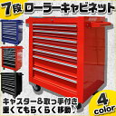 【送料無料】 7段 キャスター付き ローラーキャビネット 工具箱 ツールボックス プロ仕様工具箱 【DIY・工具】