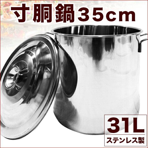 【送料無料】 業務用 寸胴鍋 35cm 31L ステンレス製 【調理器具】