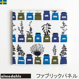 Almedahls パーション家のスパイス棚 アルメダールス ファブリックパネル 41cm 北欧生地 北欧デザイン