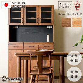 期間限定ポイント10倍 ウォールナット 食器棚 完成品 120日本製 3年保証 開き戸 無垢 ウォールナット 開梱設置 メリッサ キッチンボード キッチンキャビネット 横幅120cm