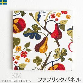 シナマーク ハーベスト ファブリックパネル 41cm 北欧生地 スウェーデン 北欧デザイン