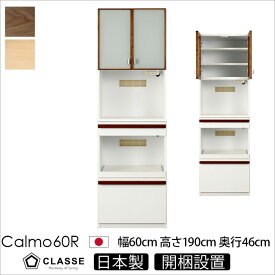 期間限定ポイント10倍 食器棚 完成品 60 日本製 3年保証 開き戸 開梱設置 【カルモ】 レンジボード 横幅60cm
