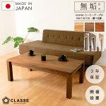 期間限定ポイント10倍100cm110cm120cmテーブルリビング無垢日本製完成品3年保証木製開梱設置クラッセ