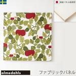 ファブリックパネル41cm北欧生地Almedahls【Appleアップル】スウェーデン