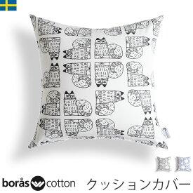 クッションカバー 43×43 北欧生地 Borascotton charie チャーリー Lisa Larson リサラーソン ボラスコットン ブラック ブルー スウェーデン 北欧