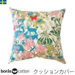 クッションカバー45×45北欧生地Borascotton【Djurtradgardユートラドゴッド】スウェーデン