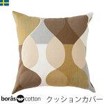 クッションカバー45×45北欧生地Borascotton【Malagaマラガ】ブラウンスウェーデン