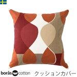 クッションカバー45×45北欧生地Borascotton【Malagaマラガ】レッドスウェーデン