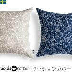 クッションカバー43×43北欧生地BorascottonTwitters2ベージュブルースウェーデン