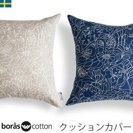 クッションカバー 43×43 北欧生地 Borascotton Twitters2 ツイッターズ Lisa Larson リサラーソン ボラスコットン ベージュ ブルー スウェーデン 北欧