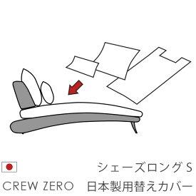 日本製 ソファカバー 替えカバー クルー・ゼロ 【シェーズロングS(70cm幅)用セット】 クルーゼロ 座面+背面のカバー 【受注生産品】 通常宅配便ccv