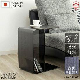 ポイント3倍 30日限定 30cm テーブル サイドテーブル ソファテーブル スモークウッド日本製 完成品 アクリル クルーゼロ