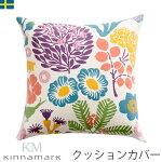クッションカバー45×45北欧シナマークKinnamark【レイブドゥンゲ】スウェーデン【02P09Jan16】