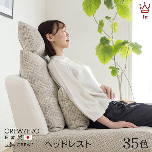 ヘッドレスト ハイバック 日本製クルーゼロ専用 正規品 マルチカラー ファブリック レザー 送料無料