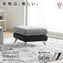 スツール 椅子 一人暮らし 足置き ottoman レザー おしゃれ モダン 北欧 sofa カバーリング 送料無料