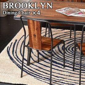 ブルックリンスタイル BROOKLYN ダイニングチェア4脚セット 無垢材 インダストリアル 木製 イス ダイニングチェアー 椅子 NY パーソナルチェア