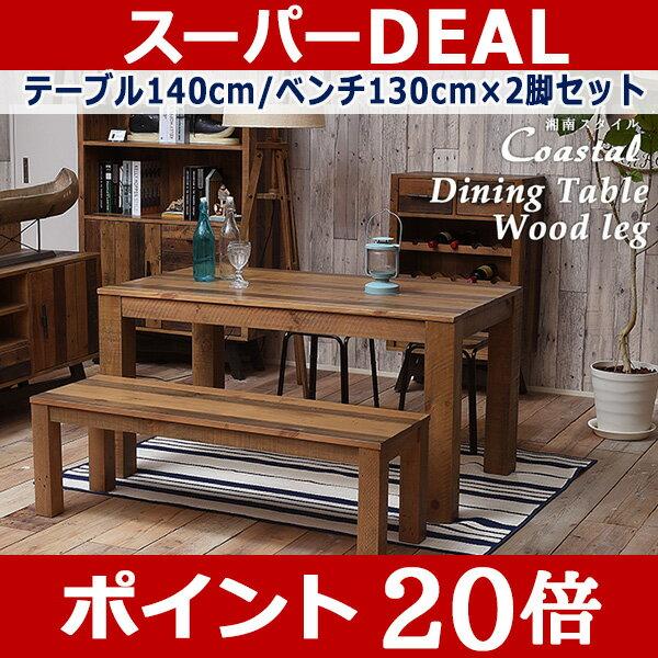 【楽天スーパーDEALポイント20倍】COASTAL ダイニングテーブル140cm+ベンチ130cm×2脚セット (古材 カフェ風 食卓テーブル 無垢材 ウッドテーブル 西海岸 CASA HILS)