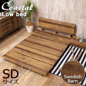 ローベッド セミダブルサイズ セミダブルベッド 西海岸スタイル ブルックリンスタイル 無垢材 木製 ローベット フロアベッド 湘南スタイル ロータイプ