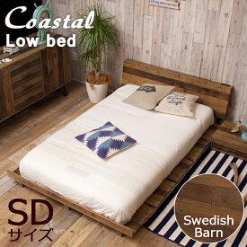 ローベッド セミダブルサイズ セミダブルベッド木製 フロアベッド サーフ系 西海岸風インテリア カリフォルニアスタイル
