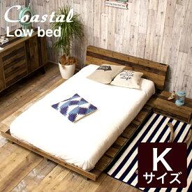 ローベッド キングサイズ キングベッド 木製 ローベット フロアベッド サーフ系 西海岸風インテリア カリフォルニアスタイル