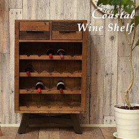 ワインラック ブルックリンスタイル 西海岸 COASTAL ワインシェルフ (ワインボトルラック ワインボトル収納 ワイン収納 ディスプレイ リビング収納)