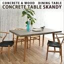 ダイニングテーブル コンクリート天板 SKANDY DINING TABLE 北欧 160cm/180cm オーク無垢材 カーサヒルズ コンクリートテーブル カフェ風 セメント 食卓テーブル コンクリ