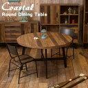 リサイクルウッド 西海岸 COASTAL ダイニングテーブル (木製 リビングテーブル 湘南スタイル 食卓テーブル ダイニング ウッドテーブル)