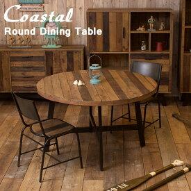 ダイニングラウンドテーブル 木製 円卓 食卓テーブル サーフ系 西海岸風インテリア カリフォルニアスタイル