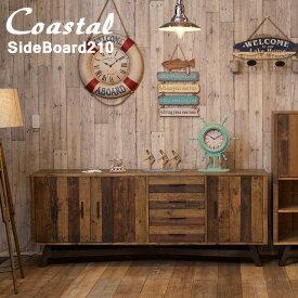サイドボード 西海岸スタイル ブルックリンスタイル COASTAL リビングボード 無垢材 ローチェスト リビングチェスト リビング収納 収納家具