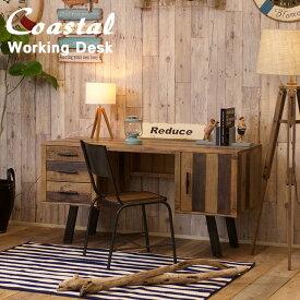 古木 リサイクルウッド COASTAL 西海岸 ワーキングデスク (無垢材 木製 天然木 古材 作業机 リビングデスク 勉強机 書斎机)