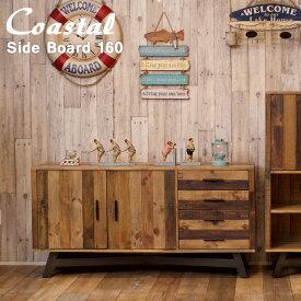 ブルックリンスタイル 古材 西海岸 リサイクルウッド COASTAL サイドボード (リビングボード 無垢材 リビングチェスト 収納 チェスト)