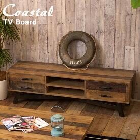 テレビボード165 TVボード ブルックリンスタイル 西海岸スタイル COASTAL テレビ台 リビングボード ローボード AVボード 木製 リビング収納