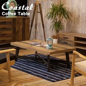 コーヒーテーブル リビングテーブル 西海岸スタイル ブルックリンスタイル 木製 ウッドテーブル センターテーブル ローテーブル